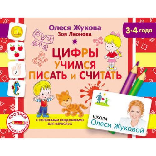 """Russian book """"Numbers. Learning to write and count"""" by O. Zhukova"""
