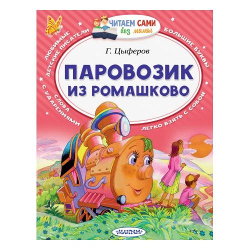 """Російська книга """"Паровозик із Ромашкова"""", автор: Циферов Г.М."""