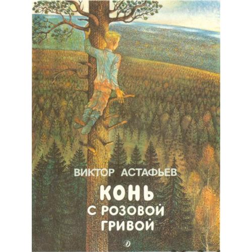 """Книга """"Конь с розовой гривой"""", автор: Астафьев В.П."""