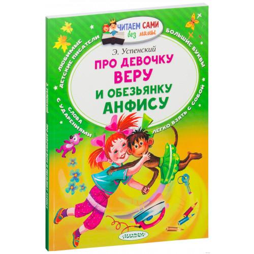 """Книга """"Про девочку Веру и обезьянку Анфису"""", автор: Успенский Э.Н."""
