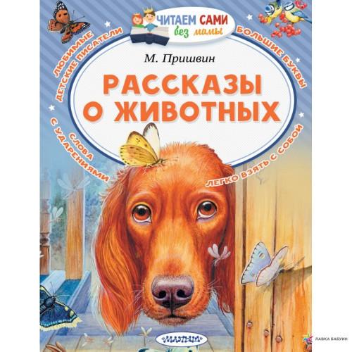 """Книга """"Рассказы о животных"""", автор: Пришвин М.М."""