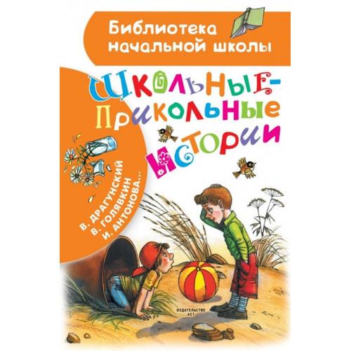 """Російська книга """"Шкільні-прикольні історії"""", автор: Драгунський В.Ю."""