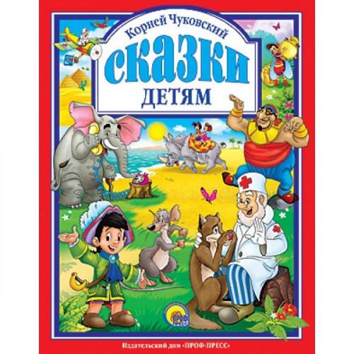 """Книга """"Сказки детям"""", автор: Чуковский К.И."""