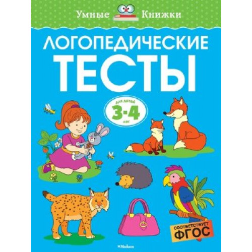 "Russian book ""Speech therapy tests (3-4 years)"" by O. Zemtsova"