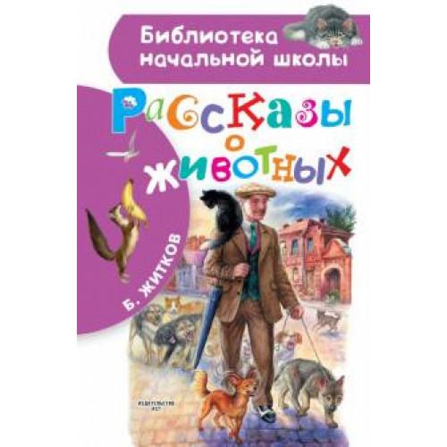 """Книга """"Рассказы о животных"""", автор: Житков Б.С."""