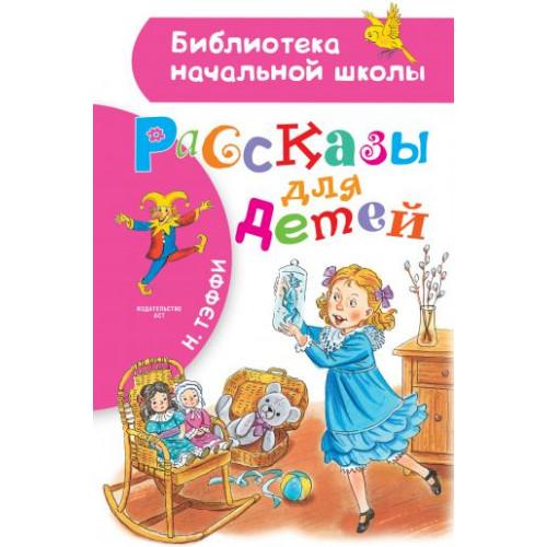 """Російська книга """"Розповіді для дітей"""", автор: Теффі Н.А."""