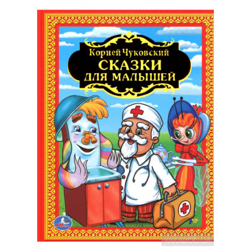 """Russian book """"Fairy Tales for Kids"""", author: K. Chukovsky"""
