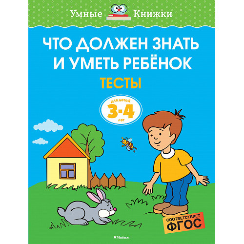 """Tests in Russian """"What a child should know and be able to do"""" for children 3-4 years old. Author: Zemtsova O.N."""