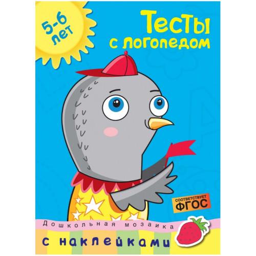 """Книга """"Тесты с логопедом. 5-6 лет (с наклейками)"""" автор О. Земцова"""