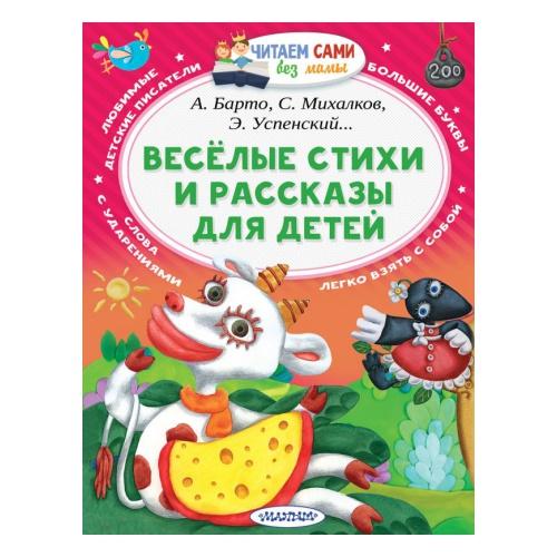 """Російська книга """"Веселі вірші та оповідання для дітей"""", автори: Михалков С.В., Барто А.Л., Успенський Е.Н."""