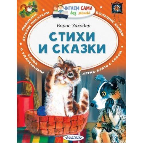 "Книга ""Стихи и сказки"", автор: Заходер Б.В."