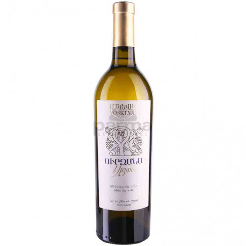 Вірменське біле сухе вино Voskevaz Urzana