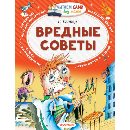 """Книга """"Вредные советы"""", автор: Остер Г.Б."""