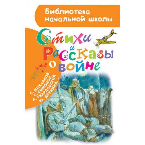 """Російська книга """"Вірші та оповідання про війну"""", автори: Маршак і Барто"""