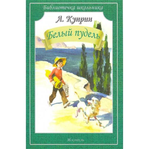 """Книга """"Белый пудель"""", автор: Куприн А.И."""