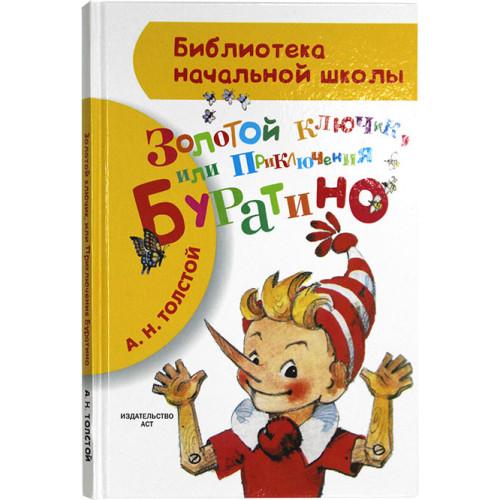 """Російська книга """"Золотий ключик, або пригоди Буратіно"""", автор: Толстой А.Н."""